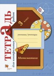 Математика Тетрадь для контрольных работ 3 класс Начальная школа XXI века Пособие Рудницкая ВН