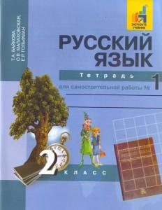 Русский язык Тетрадь для самостоятельной работы 2 класс Рабочая тетрадь 1-2 часть комплект Байкова ТА