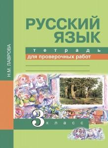 Русский язык Тетрадь для проверочных работ 3 класс Перспективная начальная школа Пособие Лаврова НМ 6+