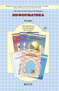 Информатика и ИКТ 3 Класс Методические рекомендации для учителя Горячев