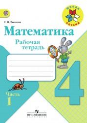 Математика 4 Класс Рабочая тетрадь в 2 частях Комплект Волкова