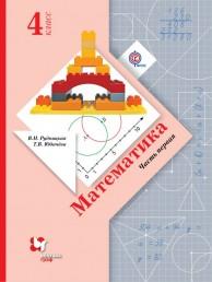 Математика 4 класс Начальная школа XXI века Учебник 1-2 часть комплект Рудницкая ВН Юдачёва ТВ
