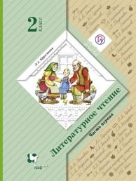 Литературное чтение 2 класс Начальная школа XXI века Учебник 1-2 часть комплект Ефросинина ЛА