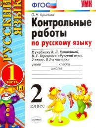 Русский язык 2 класс Контрольные работы к учебнику Канакиной ВП Пособие в двух частях комплект Крылова ОН