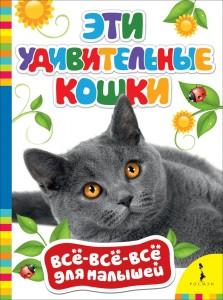 Эти удивительные кошки Все все все для малышей Пособие Сухотина АЛ 0+
