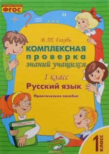 Русский язык 1 класс Комплексная проверка знаний учащихся Пособие Голубь ВТ