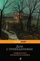 Дом с привидениями Американские мистические истории Книга Назарова Е 16+