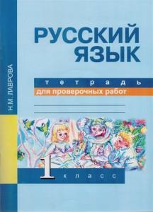 Русский язык Тетрадь для проверочных работ 1 класс Перспективная начальная школа Пособие Лаврова НМ 6+
