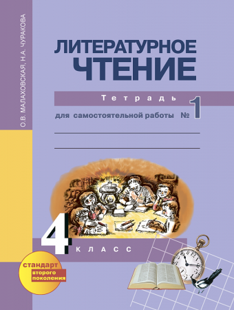 Литературное чтение Тетрадь для самостоятельной работы 4 класс Перспективная начальная школа Пособие 1-2 часть комплект Малаховская ОВ
