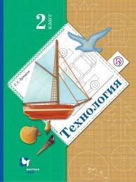 Технология 2 класс Начальная школа XXI века Учебник Лутцева ЕА