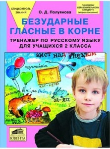 Тренажер по русскому языку 2 Класс Блицконтроль знаний Безударные гласные в корне Пособие Полуянова
