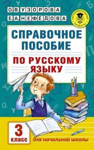 Русский язык Справочное пособие 3 класс Пособие Узорова ОВ 6+