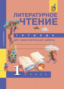 Литературное чтение Тетрадь для самостоятельной работы 1 класс Перспективная начальная школа Пособие Малаховская ОВ 6+