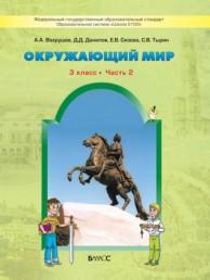 Окружающий мир Мое Отечество 3 Класс Методика Сизова