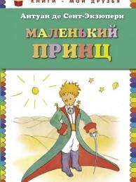 Маленький принц Книга Сент-Экзюпери Антуан де 6+