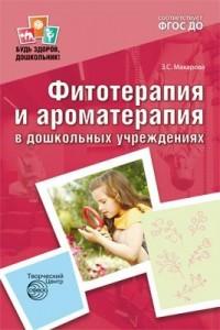Фитотерапия и ароматерапия в дошкольных учреждениях Пособие Макарова