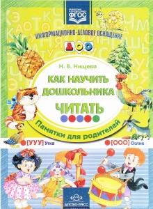 Как научить дошкольника читать Памятки для родителей ДемМ Нищева
