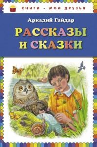 Рассказы и сказки Книга Гайдар Аркадий 6+