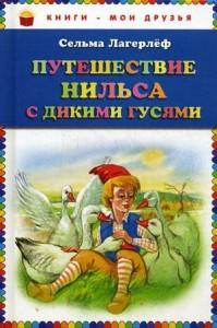 Путешествие Нильса с дикими гусями Книга Лагерлеф Сельма 0+