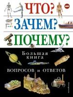 Что Зачем Почему Большая книга вопросов и ответов Энциклопедия Кондрашова Л 6+