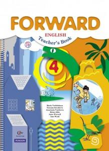 Английский язык Forward 4 класс Пособие для учителя Вербицкая МВ