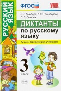 Русский язык Диктанты по русскому языку 3 класс Пособие Гринберг ИГ