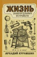 Жизнь замечательных устройств Книга Курамшин Аркадий 12+