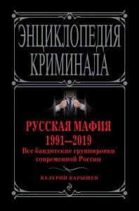 Русская мафия 1991-2019 Все бандитские группировки современной России Книга Карышев Валерий 16+