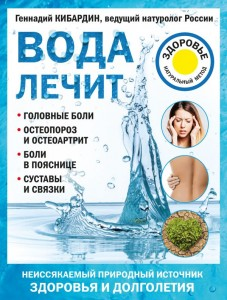 Вода лечит Книга Кибардин Геннадий 12+