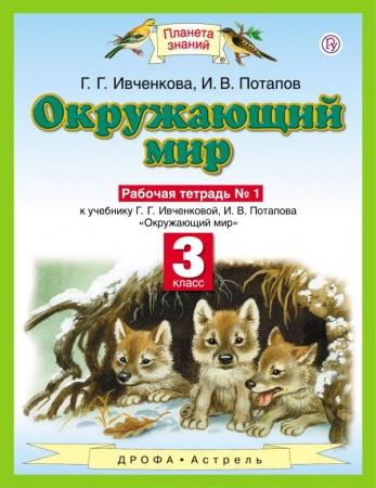 Окружающий мир 3 класс Планета знаний Рабочая тетрадь 1-2 часть комплект Ивченкова ГГ