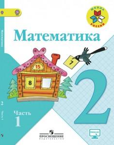 Математика 2 класс Школа России Учебник в 2 частях комплект Моро МИ Бантова МА Бельтюкова ГВ