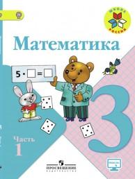 Математика 3 класс Школа России Учебник 1-2 часть комплект Моро МИ Бантова МА Бельтюкова ГВ