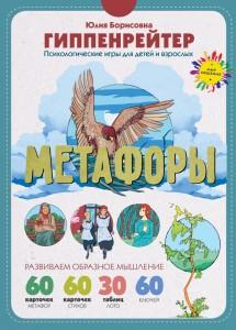 Метафоры Развитие образного мышления Психологические игры для детей и взрослых Гиппенрейтер 12+