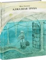 Алмазная труба сборник рассказов Книга Ефремов Иван 12+