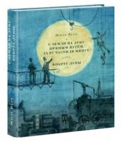 С земли на Луну прямым путем за 97 часов 20 минут Вокруг луны романы Книга Верн Жюль 12+