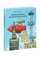 Приключения воздухоплавателей роман Книга Буссенар Луи 12+
