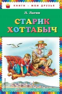 Старик Хоттабыч Книга Лагин Лазарь 0+