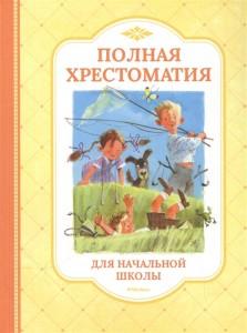 Полная хрестоматия для начальной школы Книга Бирюкова АЮ 0+