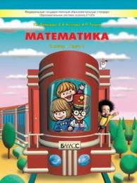 Математика 2 класс Учебник в 3 частях комплект Демидова ТЕ Козлова СА Тонких АП