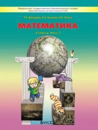 Математика 4 класс Школа 2100 Учебник 1-3 часть комплект Демидова ТЕ Козлова СА Тонких АП