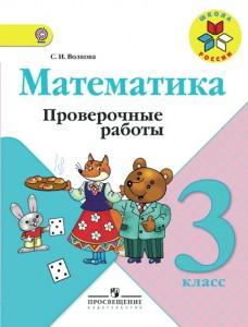 Математика Проверочные работы 3 класс Школа России Учебное пособие Волкова СИ 0+