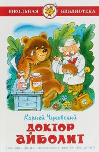 Доктор Айболит Книга Чуковский Корней 6+