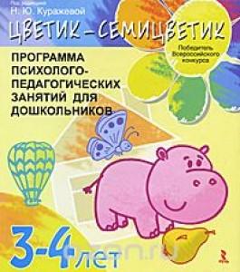 Цветик семицветик 3-4 лет Программа психолого педагогических занятий для дошкольников Учебное пособие Куражева НЮ 0+