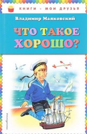 Что такое хорошо Книга Маяковский Владимир 0+