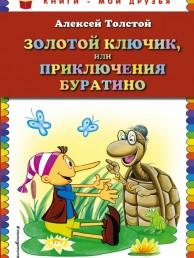 Золотой ключик или Приключения Буратино Книга Толстой Алексей 0+