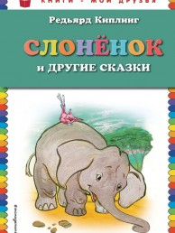 Слоненок и другие сказки Книга Киплинг Редьярд 0+
