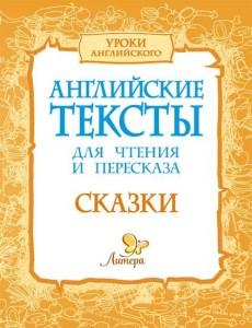 Английские тексты для чтения и пересказа Сказки Пособие Ганул