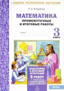 Математика Промежуточные и итоговые работы 3 Класс Иляшенко