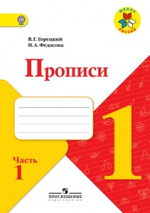 Прописи 1 класс Школа России Учебное пособие 1-4 часть комплект Горецкий ВГ 0+