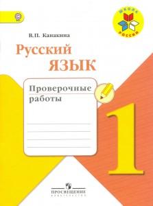 Русский язык Проверочные работы 1 класс Школа России Учебное пособие Канакина ВП 0+